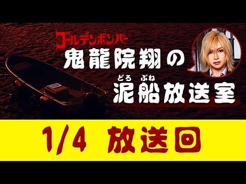 【鬼龍院】1/4 ニコニコ生放送「鬼龍院翔の泥船放送室」第37回
