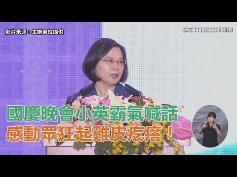 國慶晚會霸氣外露 蔡英文一段話…感動眾人狂起雞皮疙瘩!|三立新聞網SETN.com