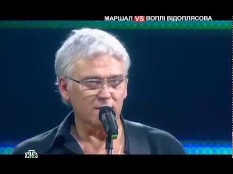 Александр Маршал - Обернись(новая песня)