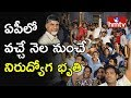 AP Cabinet Meeting to Decide on Unemployment Benefit