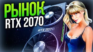 Рынок RTX 2070 Какую видеокарту купить?
