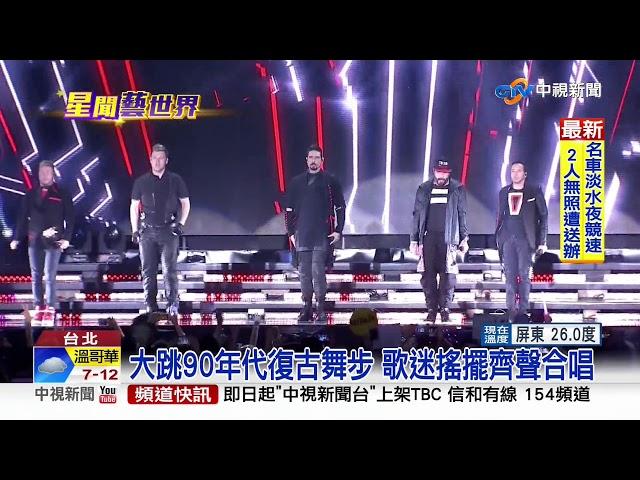 新好男孩來台開唱 經典歌曲征服近萬歌迷