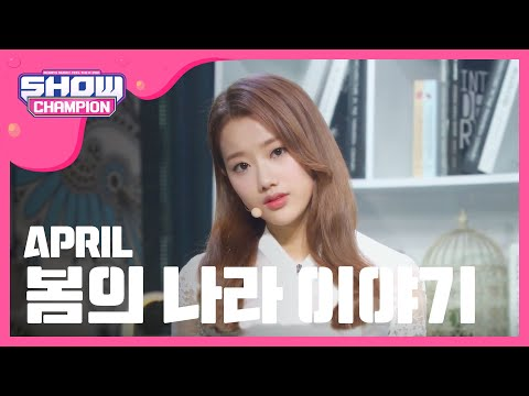Show Champion EP.212 APRIL - Intro+April Story