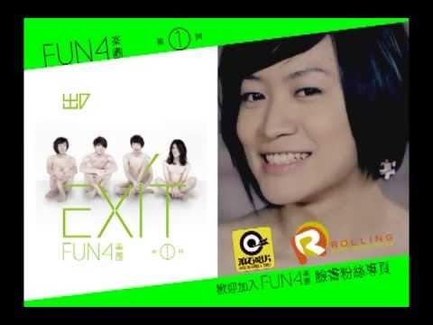 FUN4樂團-『說愛你的時候』(官方CF)