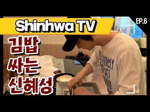 [신화방송 6-1] [Shinhwa TV EP 6-1] ★데뷔 20주년★ 기념 몰아보기!
