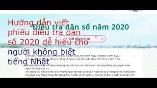 KOKUSEI TROSYA cách viết phiếu điều tra dân số Nhật Bản năm 2020 bằng điện thoại có tiếng Việt