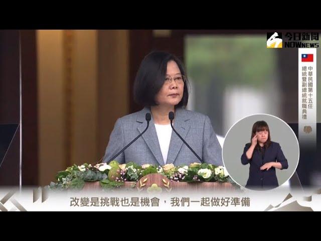 直播/520就職典禮登場 蔡英文賴清德宣誓就職