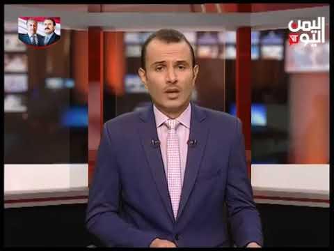 قناة اليمن اليوم - نشرة الثالثة والنصف 19-09-2019