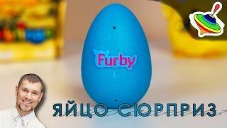 Обзор яйца сюрприз игрушка для Ферби Бум