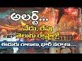 Alert! - IMD Predicts Heavy Rains & Winds For Telugu States