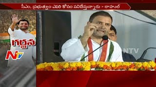 Rahul Gandhi Comments on KCR Family Governance @ Praja Gar..