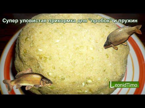 супер прикормка для рыбы
