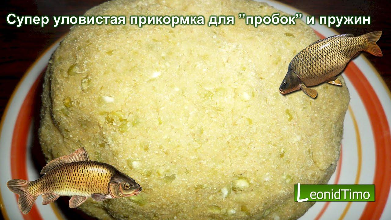 Как приготовить кашу для рыбалки на сазана