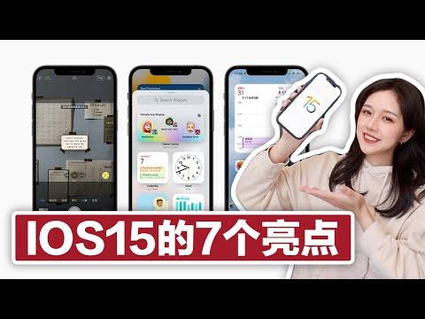 苹果iOS15最棒的7个新功能 | 留学党的最爱