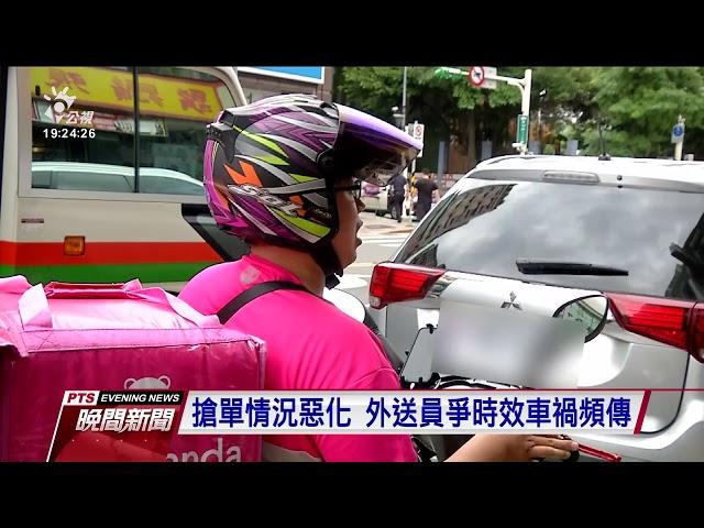 外送員車禍引關注 勞動部認定雇傭關係
