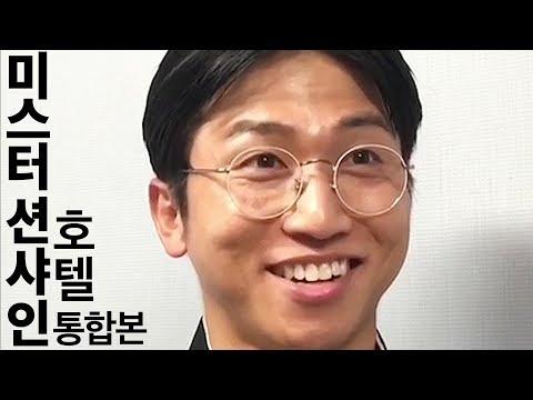 미스터션샤인(호텔)_통합본.mp4  이고니꼬자나