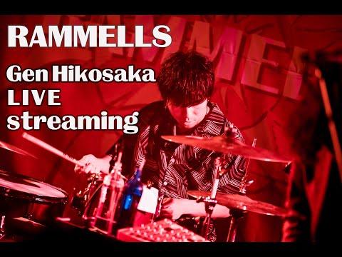 RAMMELLS 彦坂玄ドラム生配信 YouTube LIVE vol.01