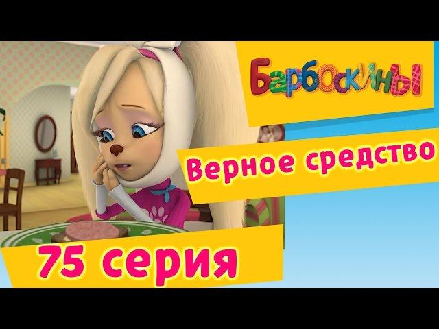 Барбоскины - 75 Серия. Верное средство (мультфильм)