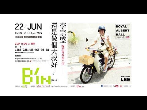 2015.06.22 李宗盛「還是做個大叔好!」演唱會@Royal Albert Hall
