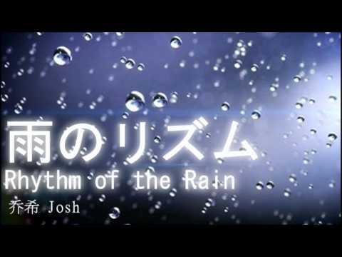 雨のリズム (日本雨的旋律) [by Josh 乔希]