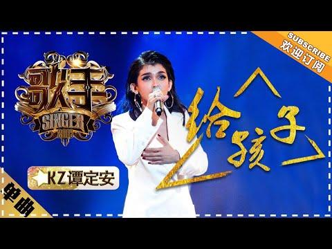 KZ·谭定安《给孩子》-单曲纯享《歌手2018》EP12 Singer 2018【歌手官方频道】