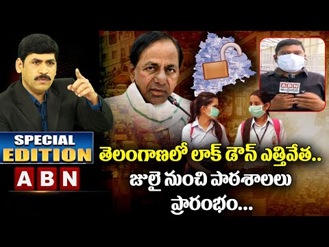 Schools reopen from July 1 in Telangana