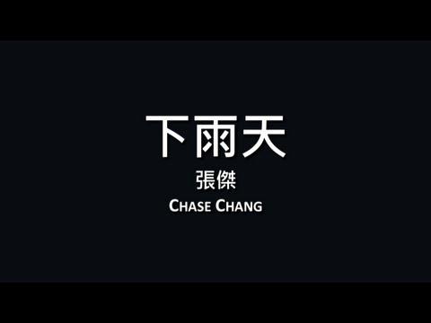 張傑 Chase Chang / 下雨天【歌詞】