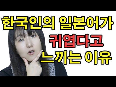 한국인에게 어려운 일본어 발음은? 한국인의 일본어가 귀엽게 느껴지는 이유!#97
