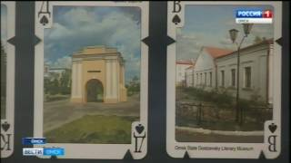 Выставка игральных  карт открылась в Омске