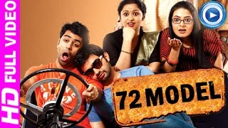 72 Model Malayalam Full Movie 2013   Malayalam Full Movie New Releases [HD]