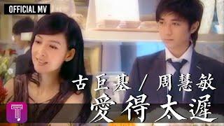 古巨基/周慧敏 - 愛得太遲 (合唱版) YouTube 影片