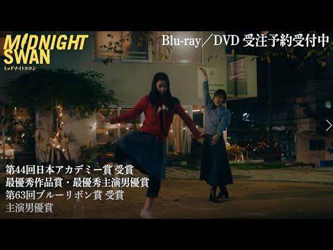 映画『ミッドナイトスワン』DVD & Blu-ray【予告】2021.3.17-予約開始