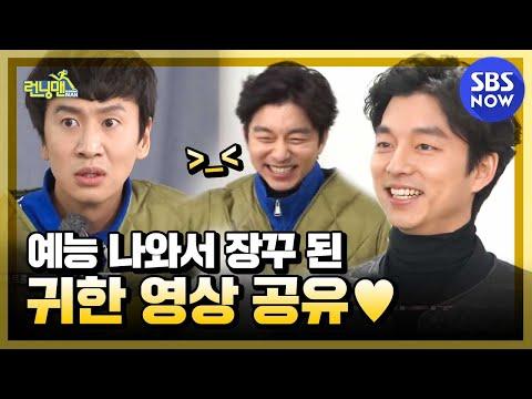SBS [런닝맨] - 9인의 용의자, 과연 그들의 죄목은?