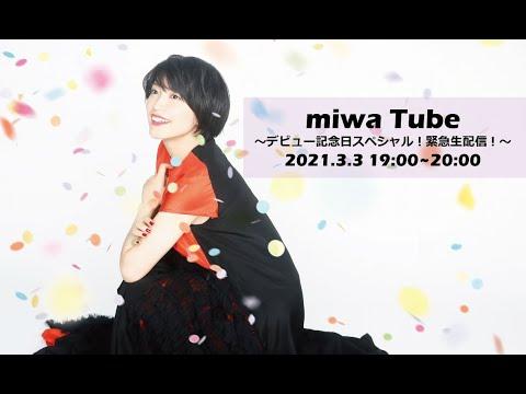 miwaTube~デビュー記念日スペシャル!緊急生配信!~