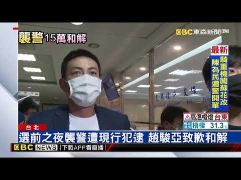 選前之夜硬闖管制區打傷警 趙駿亞認罪賠15萬