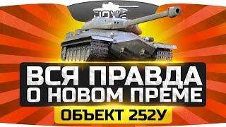 Вся правда о новом прем-танке ● Объект 252У