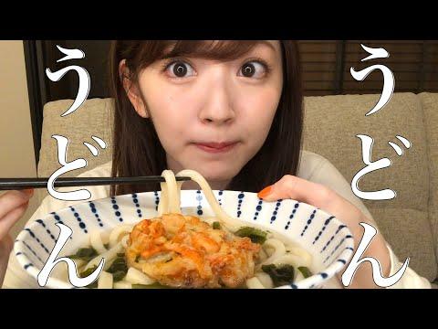 【モッパン】°C-uteを語りながら、かき揚げうどんをただ食べているだけの動画【タベルスズキ】