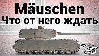 Mäuschen - Что от него ждать?