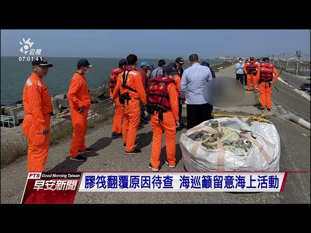 雲林台子漁港外海膠筏翻覆 1死1嗆傷