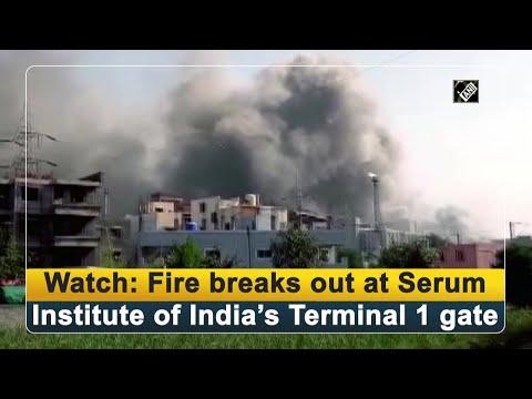 """اندلاع حريق ضخم بمعهد هندي حيث يتم إنتاج لقاح """"كورونا"""""""