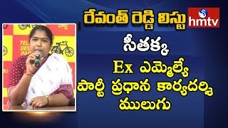 TDP Leader Sitakka Responds on Her Name in Revant Reddy Li..