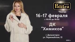 """16-17 февраля. Выставка шуб в г.Дальнегорск, ДК """"Химиков"""""""