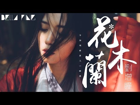 劉增瞳 - 花木蘭【歌詞字幕 / 完整高清音質】♫「啟唇寥寥數言 不知 傾醉於人一瞬間...」Liu Zeng Tong - Hua Mulan