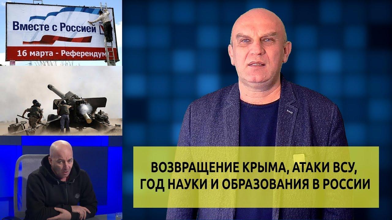 Возвращение Крыма, атаки ВСУ, год науки в России