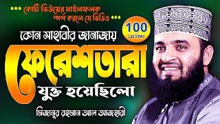 সাহাবীর জানাজায় ফেরেশতা !! মিজানুর রহমান আজহারী | Mizanur Rahman Azhari Waj | New Was Bangla Watch
