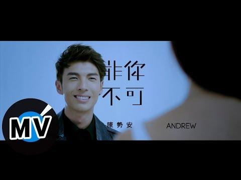 陳勢安 Andrew Tan - 非你不可 Only You (官方版MV)