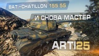 Bat.-Chаtillon 155 55 - И снова мастер. Arti25