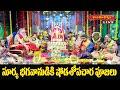 సూర్య భగవానుడికి షోడశోపచార పూజలు | Shodachopa Chara Pujas to Lord Surya by Sri Dr.Jandhyala Sastry