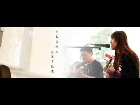 陳綺貞_微涼的你(Cover)