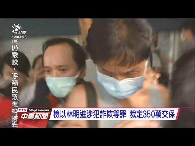 林明進涉犯詐欺等罪 裁定350萬交保